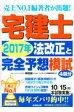 宅建士2017年法改正と完全予想模試   /成美堂出版/串田誠一