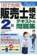 1回で合格!販売士検定2級テキスト&問題集   /成美堂出版/上岡史郎