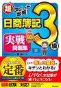 超スピード合格!日商簿記3級実戦問題集 第5版/成美堂出版/南伸一 成美堂出版 9784415228747