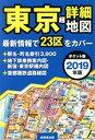 東京超詳細地図ポケット版 2019年版 /成美堂出版/成美堂出版編集部 成美堂出版 9784415326115