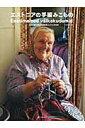 エストニアの手編みこもの キヒヌ島に残る伝統的なニットと手仕事  /誠文堂新光社/中田早苗画像