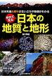 年代で見る日本の地質と地形 日本列島5億年の生い立ちや特徴がわかる  /誠文堂新光社/高木秀雄