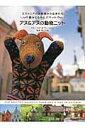 アヌ&アヌの動物ニット エストニアの伝統柄から生まれた編みぐるみとパペット  /誠文堂新光社/アヌ-・ラウド画像
