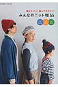 みんなのニット帽55 編みたい・編んであげたい  /世界文化社画像