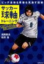 サッカー球軸トレーニング ピッチ全体も背後も見通す技術 日本サッカー本気で世 /世界文化社/高岡英夫 世界文化社 9784418194148