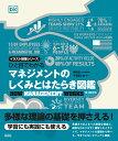 マネジメントのしくみとはたらき図鑑 創元社(大阪) 9784422101217
