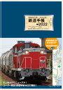 鉄道手帳 2022年版 /創元社/来住憲司 創元社(大阪) 9784422240893