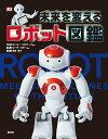 未来を変えるロボット図鑑 創元社(大阪) 9784422500010