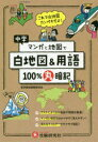 中学/100%丸暗記 白地図&用語 増進堂・受験研究社 9784424398110