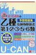 U-CANの乙種第1・2・3・5・6類危険物取扱者予想問題集   /ユ-キャン/ユーキャン危険物取扱者試験研究会