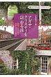 アガサ・クリスティを訪ねる旅 鉄道とバスで回る英国ミステリの舞台  /大修館書店/平井杏子