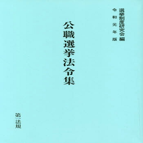 公職選挙法令集 令和元年版