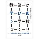実践事例 教師が育つ学校づくり~横浜から全国に広がる「学びあう学校」~ 第一法規出版 9784474074989