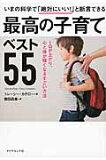 いまの科学で「絶対にいい!」と断言できる最高の子育てベスト55 IQが上がり、心と体が強くなるすごい方法  /ダイヤモンド社/トレ-シ-・カチロ-
