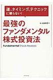 最強のファンダメンタル株式投資法   /ダイヤモンド社/v-com2