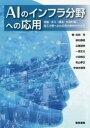 AIのインフラ分野への応用 地盤・水工・構造・交通計画・施工分野へのAI応用の /電気書院/古田均 電気書院 9784485302590