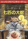 七匹の大蛇 ソ-サリ-・3  /東京創元社/スティ-ヴ・ジャクソン