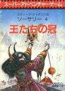 王たちの冠 リ-サリ-・4  /東京創元社/スティ-ヴ・ジャクソン