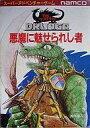 悪魔に魅せられし者 The tower of Druaga 1  /東京創元社/鈴木直人