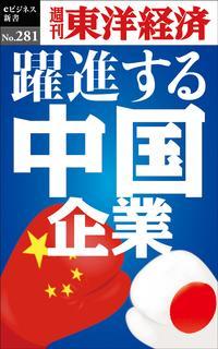 躍進する中国企業