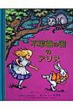 不思議の国のアリス   /大日本絵画/ルイス・キャロル