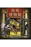 恐竜博物館   /大日本絵画/ジェン・グリ-ン