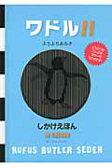 ワドル!! よちよちあるき  /大日本絵画/ル-ファス・バトラ-・セダ-
