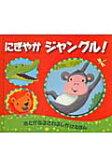 にぎやかジャングル! おとがなるさわるしかけえほん  /大日本絵画/エミリ-・ボ-ラム