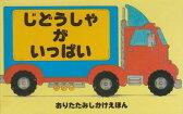 じどうしゃがいっぱい   /大日本絵画/シンディ・チャン