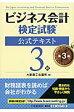 ビジネス会計検定試験公式テキスト3級   第3版/中央経済社/大阪商工会議所