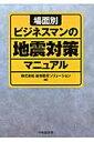 場面別ビジネスマンの地震対策マニュアル   /中央経済社/総合防災ソリュ-ション画像