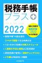 税務手帳プラス 2022 /中央経済社/日本税理士会連合会 中央経済社