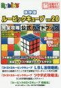 ル-ビックキュ-ブver.2.0完全攻略公式ガイドブック 保存版  /永岡書店/日本ル-ビックキュ-ブ協会