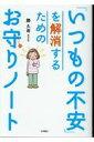 「いつもの不安」を解消するためのお守りノート   /永岡書店/勝久寿
