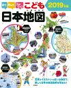 見て、学んで、力がつく!こども日本地図 写真とイラストいっぱいの地図で、楽しく日本の都道府 2019年版 /永岡書店/永岡書店編集部 永岡書店 9784522436721