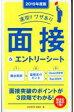 速攻!!ワザあり面接&エントリーシート  2019年度版 /永岡書店/就活研究所面接班