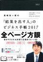 美崎栄一郎の「結果を出す人」のビジネス手帳  2017 /永岡書店/美崎栄一郎