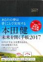 本田健未来を開く手帳 あなたの夢は、書くことで実現する 2017 /永岡書店/本田健