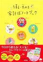 たまる・ためる家計ぼノ-トブック   /永岡書店