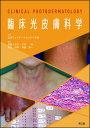 臨床光皮膚科学 /南江堂/日本フォトダーマトロジー学会 南江堂 9784524226085