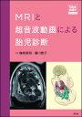 MRIと超音波動画による胎児診断 Web動画 /南江堂/増〓英明 南江堂 9784524256099