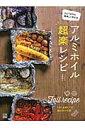 アルミホイル超楽レシピ ひとり分から美味しく作れる  /日東書院本社/浅野曜子画像