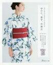 はじめてでもきちんと作れるゆかた、甚平、作務衣 /日本ヴォ-グ社 日本ヴォ-グ社 9784529059077