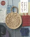 レリーフ・クロッシェ 引き上げ編みがおもしろい /日本ヴォ-グ社 日本ヴォ-グ社 9784529061131