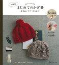 はじめてのかぎ針 手あみマフラーとこもの マフラー、スヌード、帽子、 新装版/日本ヴォ-グ社 日本ヴォ-グ社 9784529061483