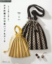 かぎ針編みの巾着バッグ&ポーチ サイズ違いで楽しむ! /アップルミンツ 日本ヴォ-グ社 9784529070768