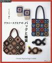かぎ針で編むグラニースクエアのバッグと雑貨 /E&Gクリエイツ 日本ヴォ-グ社 9784529070775