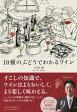 10種のぶどうでわかるワイン   /日本経済新聞出版社/石田博