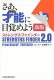 さあ、才能に目覚めよう新版 ストレングス・ファインダー2.0  /日本経済新聞出版社/トム・ラス