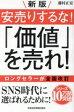 新版安売りするな!「価値」を売れ!   /日本経済新聞出版社/藤村正宏